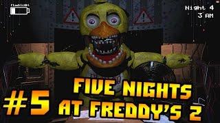 Прохождение Five Nights At Freddy's 2 - У МЕНЯ ИНФАРКТ!!! [4-я Ночь] #5