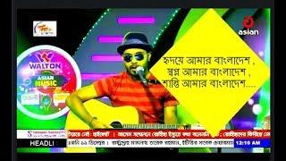 Hridoy Amar Bangladesh - Arfin Rumey - Asian Music - Asian TV Live - 2017 ¦ Arfin Rumey & Friend's