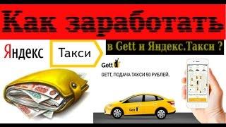 Подключение водителей такси к агрегаторам Убер, Яндекс, Гетт-откровенния таксиста(, 2017-05-02T06:07:51.000Z)
