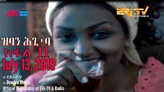 ERi-TV Drama Series - based on documented court cases: zban higi'ba - ዝባን ሕጊ'ባ - ክፋል 11 (Part 11)
