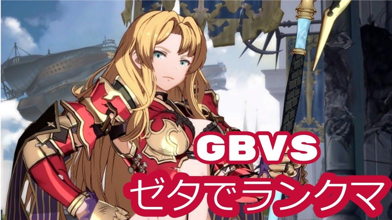 ゼタ Gbvs