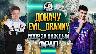 ДОНАЧУ Evil_GrannY 500р ЗА КАЖДЫЙ ФРАГ! Челлендж от Near_You