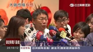 昔日戰友張景森失言 柯:他還沒社會化│三立新聞台