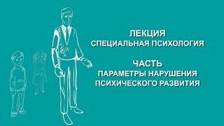 Людмила Енькова: Параметры нарушения психического развития | Вилла Папирусов
