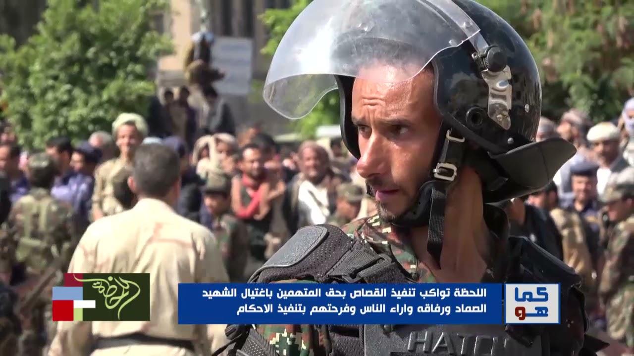 قناة اللحظة تواكب تنفيذ القصاص من المتهمين بإغتيال الصماد ورفاقه - كما هو مع عبدالرحمن اسامة