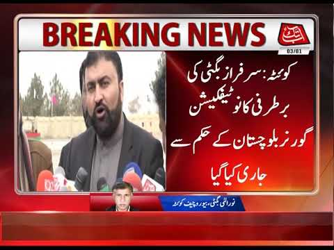 Quetta: Notification of Sarfraz Bugti Removal Issued