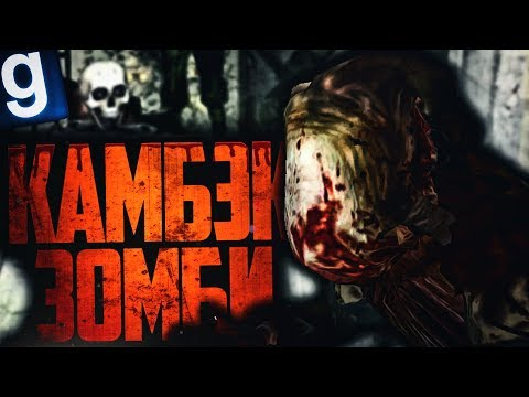 УХ! Я ТО ДУМАЛ БУДЕТ ЛЕГКО! ► Garry's Mod - Zombie Survival thumbnail
