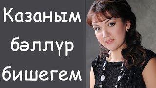 Эльмира Галимова: «Казаным бэллур бишегем»