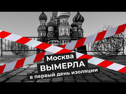 Карантин в Москве. Что происходит в столице? Пустые улицы, перекрытые парки и безлюдный аэропорт