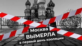 Фото Карантин в Москве. Что происходит в столице? Пустые улицы, перекрытые парки и безлюдный аэропорт