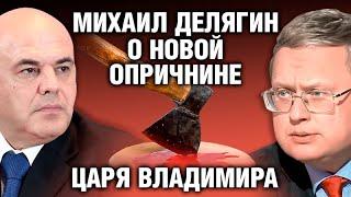 Делягин о грызне бульдогов под ковром Мишустина / #ЗАУГЛОМ #УГЛАНОВ #МИШУСТИН #ГОЛИКОВА