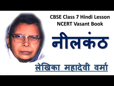 NeelKanth | CBSE Class 7 Hindi Lesson NCERT Vasant Book