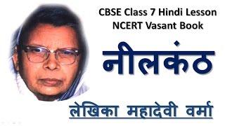 NeelKanth | CBSE Class 7 Hindi Lesson NCERT Vasant Book
