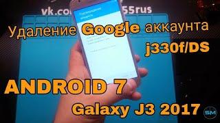 frp samsung j3 2017 Удаление Google аккаунта /  Samsung J3 2017 FRP Google account samsung J330F