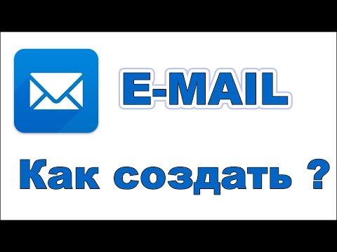 Как написать е мейл