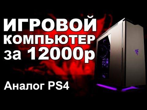 ГОДНЫЙ ПК С АВИТО ЗА 12К, для FullHD-гейминга. - YouTube