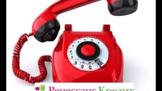 Банк Ренессанс Кредит 2 звонок заемщику