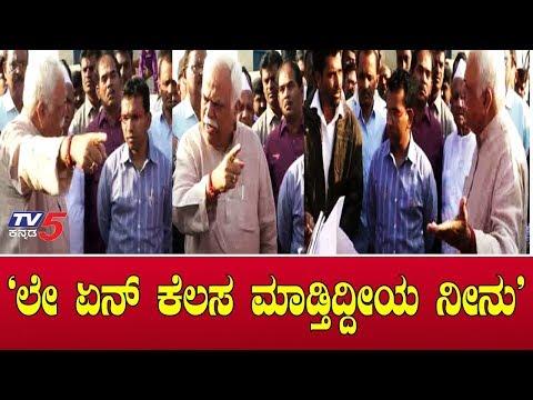 'ಲೇ ಏನ್ ಕೆಲಸ ಮಾಡ್ತಿದ್ದೀಯ ನೀನು' | Karnataka Revenue Minister RV Deshpande | TV5 Kannada