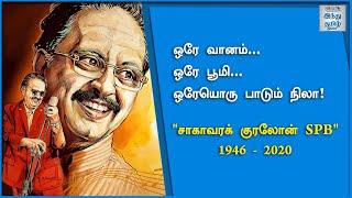 padum-nila-1946-2020-tribute-to-spb-remembering-spb-sp-balasubrahmanyam-spb-special-video-hindu-tamil-thisai