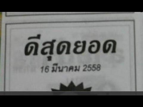 เลขเด็ดงวดนี้ หวยซองดีสุดยอด 16/03/58