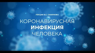 Коронавирус лекция профессора Смирнова В С