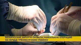 Белорусские хирурги провели уникальную операцию на сердце трёхмесячного ребёнка