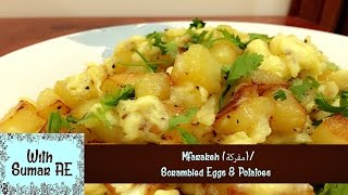 Gambar cover Mfarakeh/Scrambled Eggs and Potatoes Recipe (طريقة عمل المفركة)