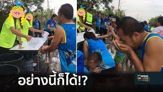 ประจานยับ! ดราม่า วิ่งมาราธอนชลบุรี มือรองน้ำกิน     15 ต.ค.61   เจาะลึกทั่วไทย