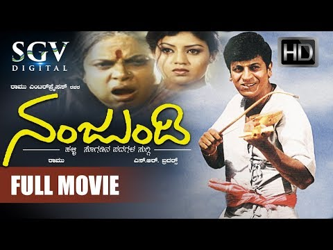 Nanjundi - Kannada Full Movie | Family Film | Kannada Movies | Shivarajkumar, Debina, Umashree
