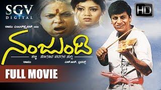Nanjundi - Kannada Full Movie | Family Film | Kannada Movies | Shivarajkumar, Debina, Umashree