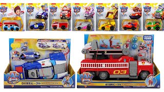 パウ・パトロール DX変形ビークル チェイス スーパー ポリスカー、マーシャル スーパー ファイヤートラック、ダイキャストビークル パウパトローラー等パウパト開封レビュー