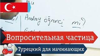 Вопросительная частица в турецком языке. Турецкий язык для начинающих. Уроки турецкого онлайн ДИАЛОГ