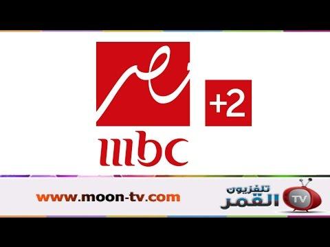 تردد قناة ام بي سي مصر تو Mbc Masr 2 على النايل سات