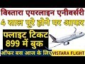 Flight Ticket Booking Start From 899 In Vistara Airline 24 Hours Book Offer Today