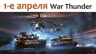 🎮 1 апреля в War Thunder