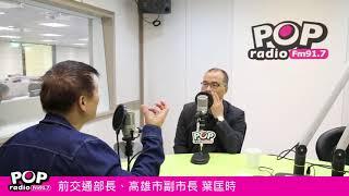 Baixar 2018-12-31《POP大國民》專訪 前交通部長、高雄市副市長 葉匡時