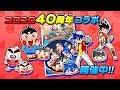 【TVCM】『妖怪ウォッチ ぷにぷに』コロコロ40周年コラボ篇