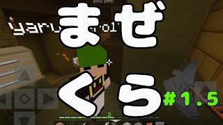 【マゼクラ#1.5】雑談&素材集め!!【Minecraft】