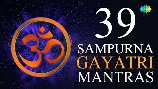 35 Sampurna Gayatri   35 संपूर्ण गायत्री   HD Audio Songs