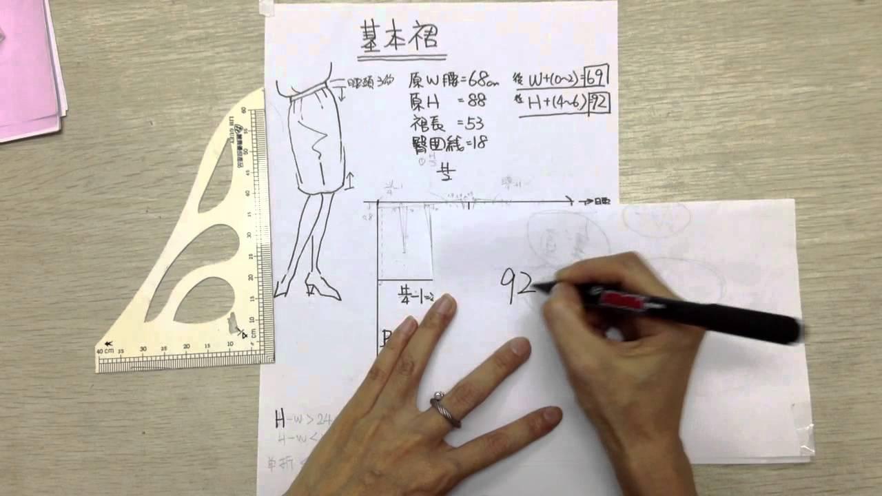 服裝打版教學-基本裙 - YouTube