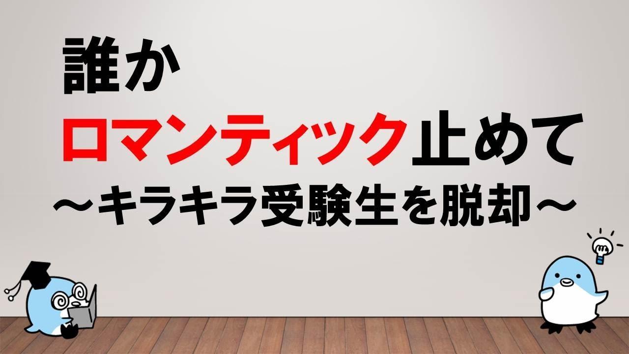 【脱キラキラ受験生!!】誰かロマンティック 止めて! 〜キラキラ受験生を脱却〜 ~みんなの公務員試験チャンネルvol.349~