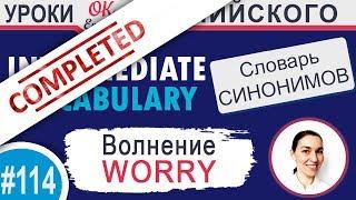 #114 Worry - Беспокойство  | Английский словарь уровня intermediate