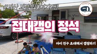 [카라반캠핑]3rd. 괴산 괴강국민여가캠핑장 2편ㅣ접대…