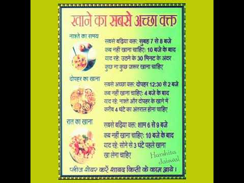 Daily Time table for Good Health in Hindi