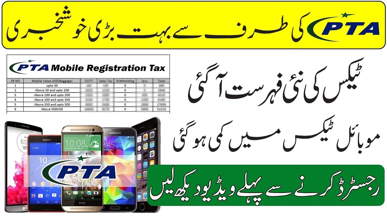 PTA Mobile Registration TAX Reduced | Mobile Tax New List August 2019 |
