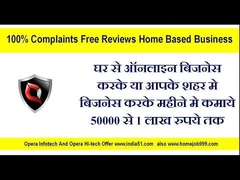 Opera Hitech And Infotech Offer Complaints Free Reviews Home Based