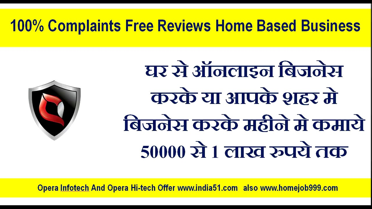 Opera hitech and infotech offer complaints free reviews home based ...