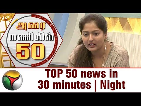 Top 50 News in 30 Minutes   Night   13/07/2017   Puthiya Thalaimurai TV
