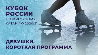 Кубок России. Девушки. Короткая программа