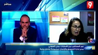 منى العوني :أنا لا اعتبر قرار الناقلة الاماراتية إهانة بل الإهانة هي السب إلي قاموا به التوانسة